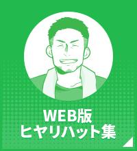 WEB版ヒヤリハット集